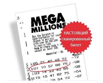 Билет, выигравший 1 миллион долларов на thelotter