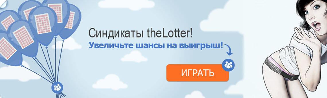 Синдикат на thelotter