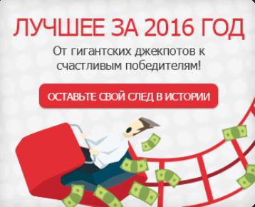 Итоги 2016 года на TheLotter