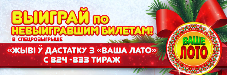 Лотерея Ваше лото в Белоруссии