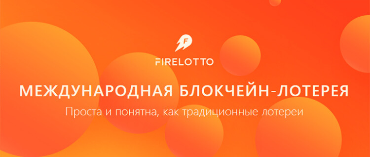Инвестиции в блокчейн лотерею Fire Lotto!