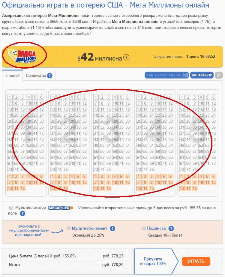 Как выбрать номера для игры в лотерею