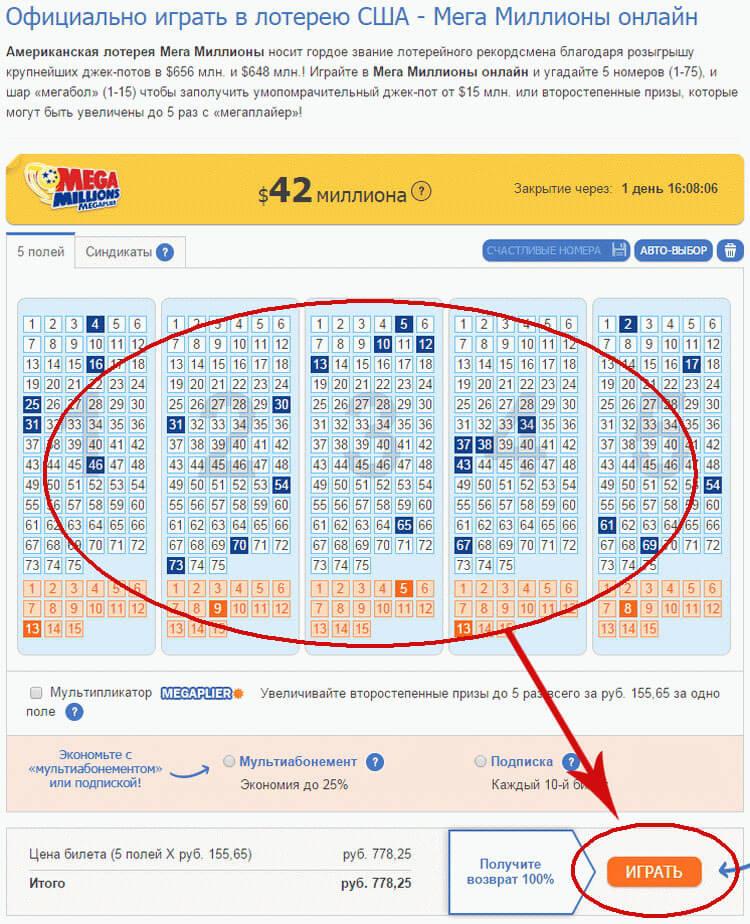 Как купить лотерею через интернет