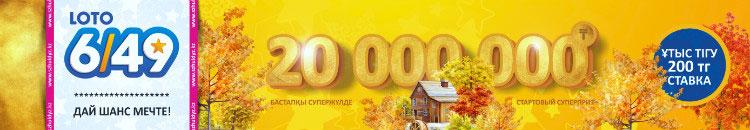 Лотерея Казлото в Казахстане