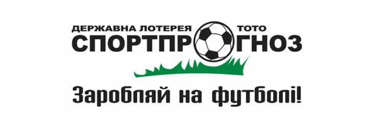 Украинская лотерея Спортпрогноз