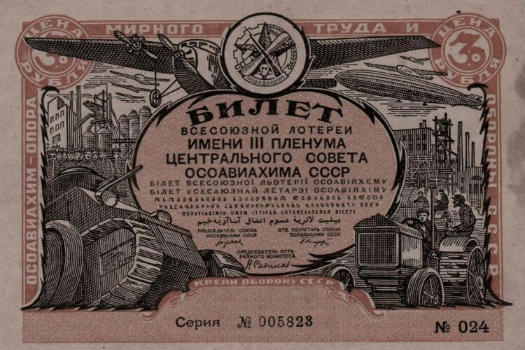 История лотерей в СССР