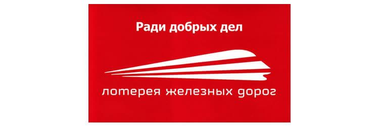 Лотерея железных дорог