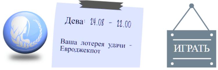 Лотерейный гороскоп. Дева (с 24 августа по 22 сентября)