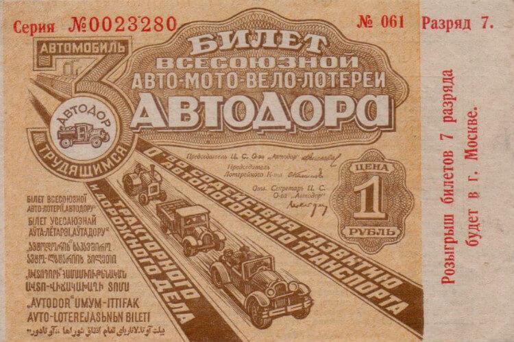 Лотерея  АВТОДОР