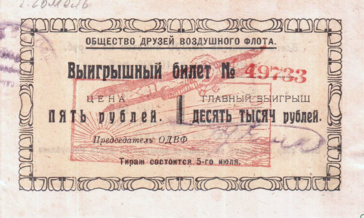 Лотерея  ОДВФ