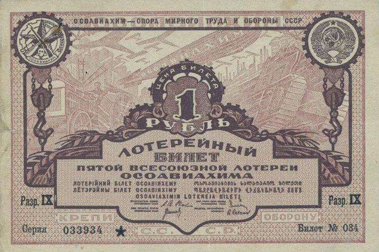 Лотерея  ОСОАВИАХИМ