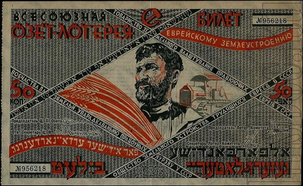 Лотерея  ОЗЕТ