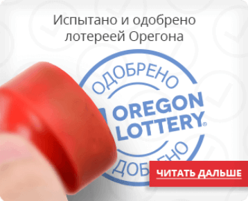 TheLotter сертифицирован лотереей Орегона