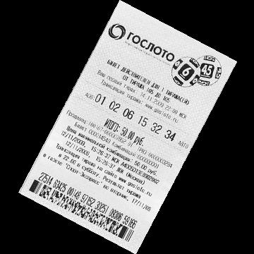 Билет лотереи Gosloto 6/45
