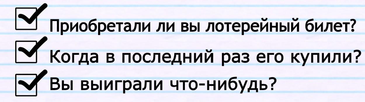 Рейтинг городов России, где чаще всего играют в лотерею