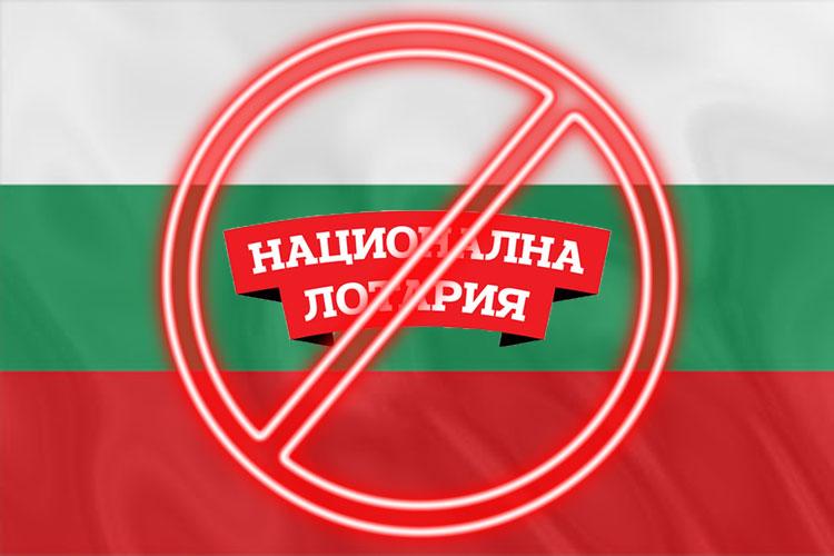 Частные лотереи Болгарии под запретом