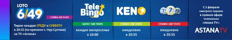 Лотереи, проводимые в Казахстане