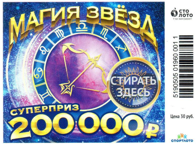 Лотерея Магия звёзд. Сколько можно выиграть?