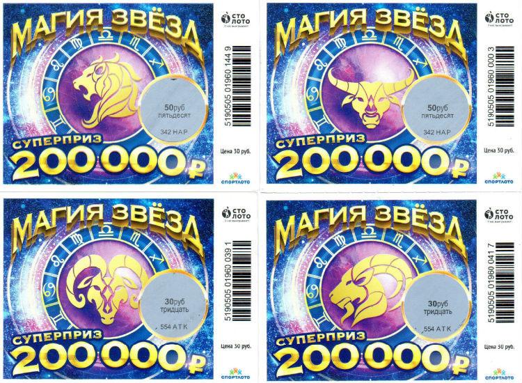 Лотерея Магия звёзд. Выигрыш 160 рублей на четырех билетах
