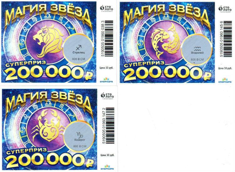 Лотерея Магия звёзд. Выигрыш 100 рублей на трех билетах
