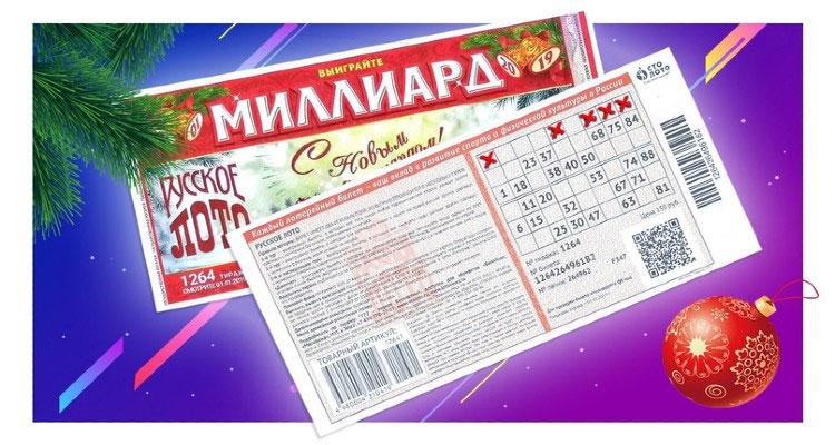 Почему русские любят лотереи?