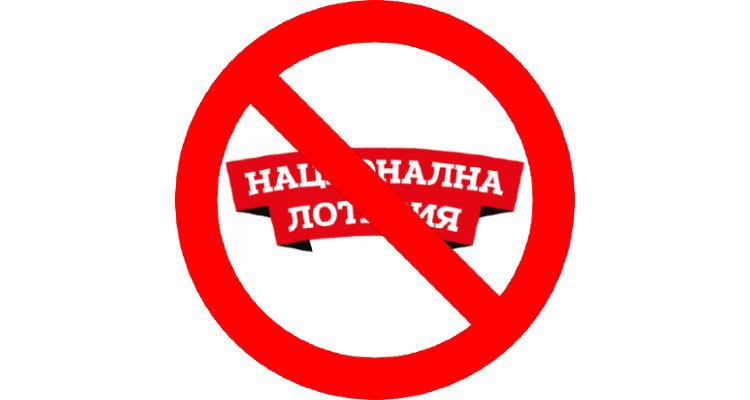 Болгарская национальная лотерея банкрот