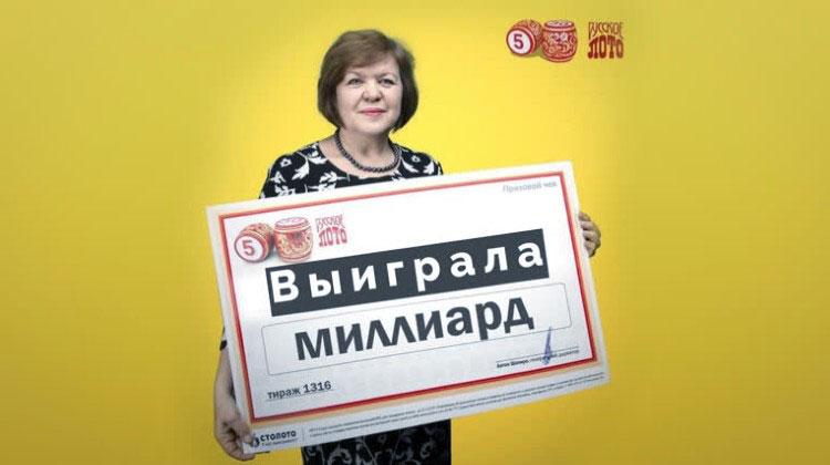 Надежда Бартош выиграла миллиард рублей