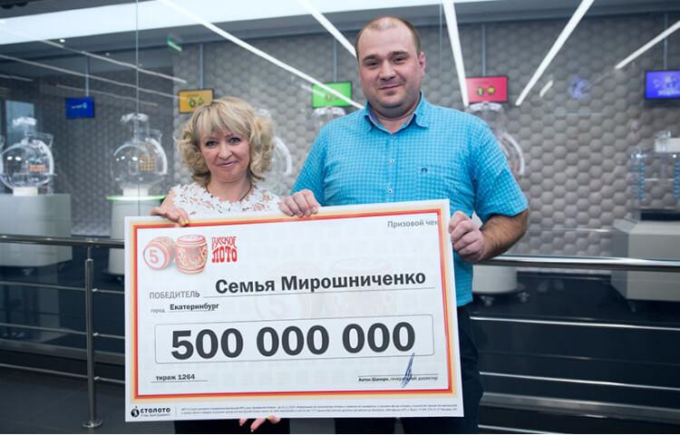 Супруги Мирошниченко