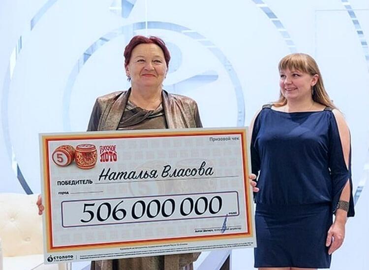 Власова Наталья Петровна выиграла 506 миллионов