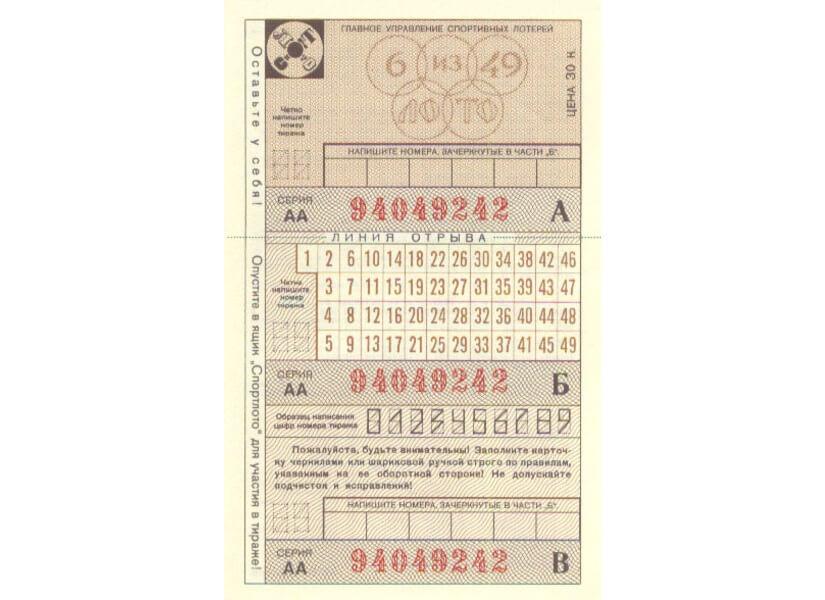 Билет лотереи «Спортлото»
