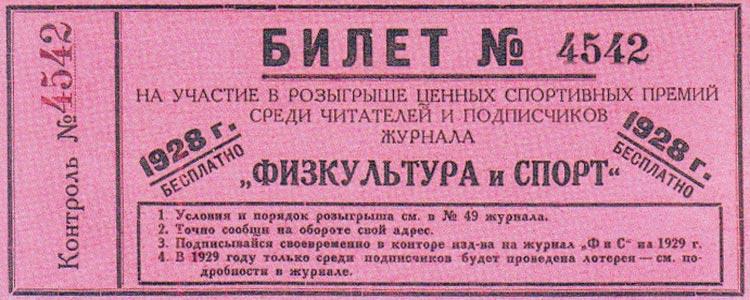 Лотерея в газете Физкультура и спорт