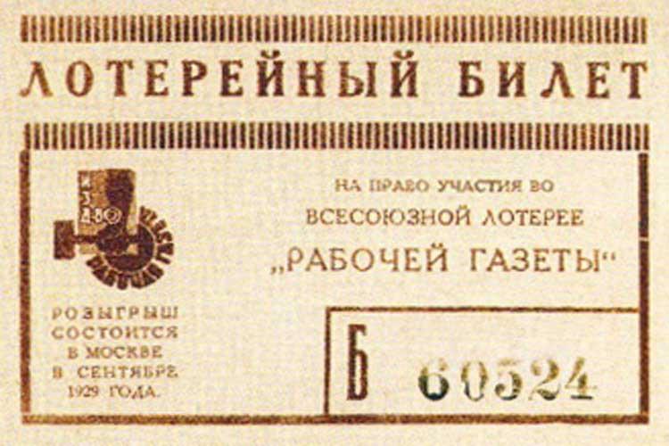 Рабочая газета - лотерея