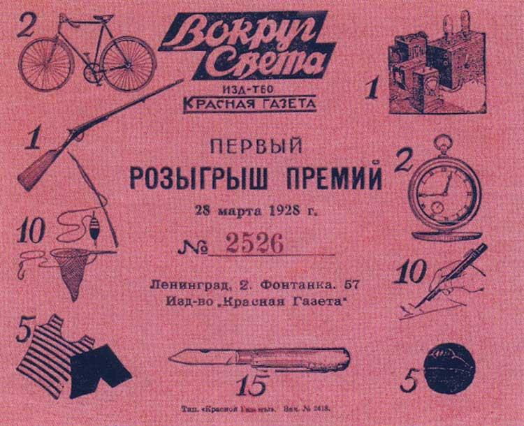 Лотерея в газете Вокруг света