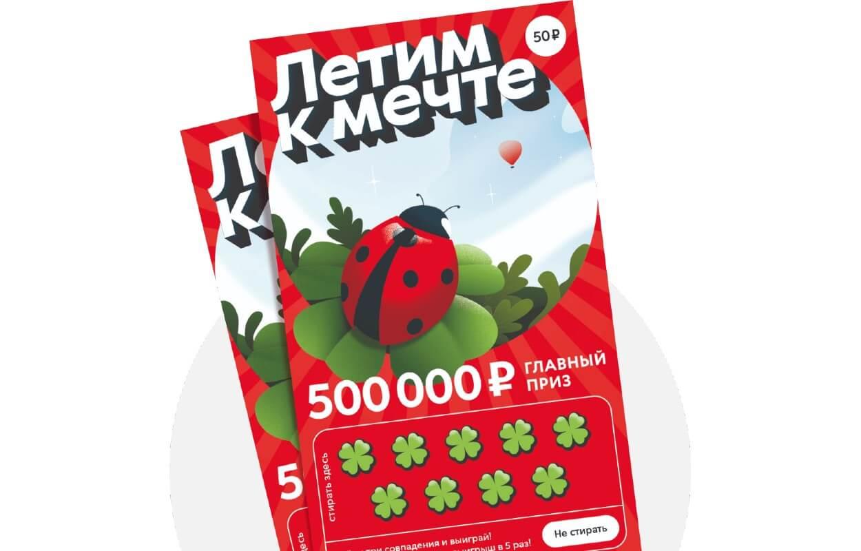 Билет лотереи «Летим к мечте»