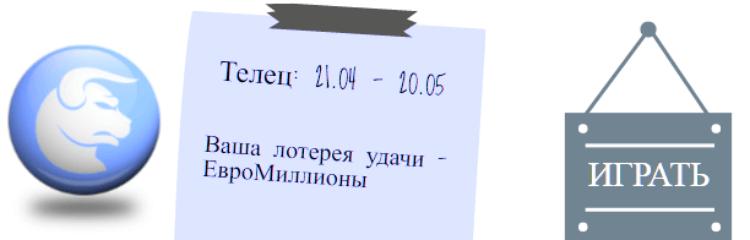 Лотерейный гороскоп. Телец (с 21 апреля по 20 мая)