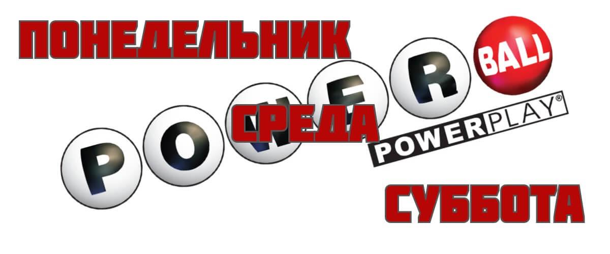 Лотерея Powerball будет проходить 3 раза в неделю