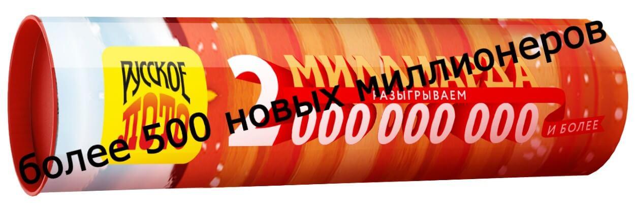 По количеству лотерейных миллионеров Москва стала победителем
