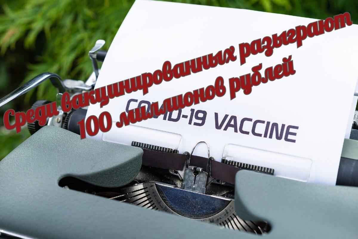 Среди вакцинированных разыграют 100 миллионов рублей